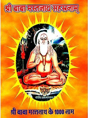 श्री बाबा मस्तनाथ सहस्रनाम: Shri Baba Mastanath Sahasranam