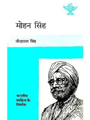 मोहन सिंह (भारतीय साहित्य के निर्माता) : Mohan  Singh  and Punjabi  (Makers of Indian Literature)