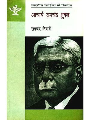 आचार्य रामचन्द्र शुक्ल (भारतीय साहित्य के निर्माता): Acharya Ramachandra Shukla (Makers of Indian Literature)