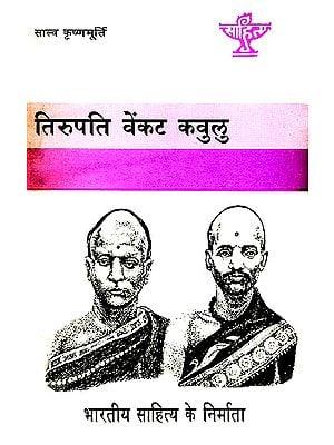 तिरुपति वेंकट कवुलु (भारतीय साहित्य के निर्माता): Tirupati Venket Kavulu Makers of Indian Literature (An Old and Rare Book)