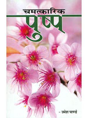 चमत्कारिक पुष्प: Magical Flowers