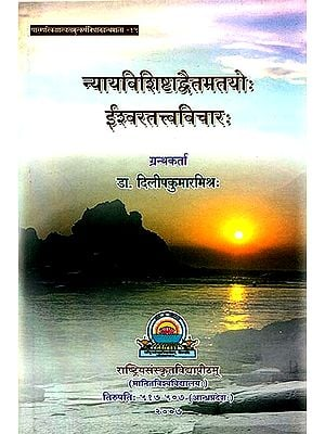 न्यायविशिष्टाद्वैतमतयो ईश्वरतत्त्वविचार: Conception of God in Nyaya and Visistadvaita