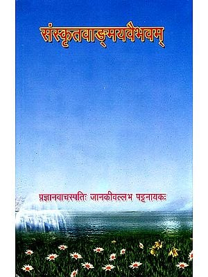 संस्कृतवाङ्ग्मयवैभवम्: Essays on Sanskrit Literature