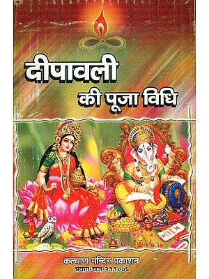 दीपावली की पूजा विधि: How to Worship on Diwali