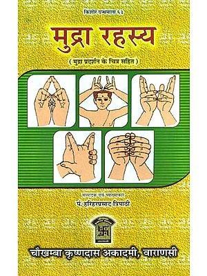 मुद्रा रहस्य: Mudra Rahasya