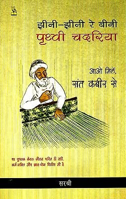झीनी झीनी रे बीनी पृथ्वी चदरिया (आओ मिलें संत कबीर से) - Let's Meet Saint Kabir