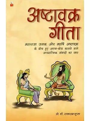 अष्टावक्र गीता: Ashtavakra Gita
