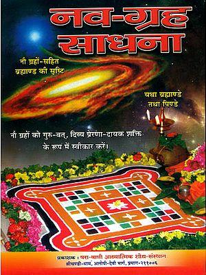 नव ग्रह साधना: Navagraha Sadhana