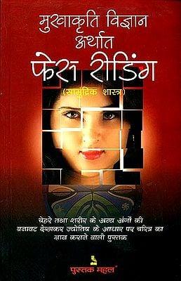 मुखाकृति विज्ञान अर्थात फेस रीडिंग (सामुद्रिक शास्त्र) - Face Reading (Samudrik Shastra)