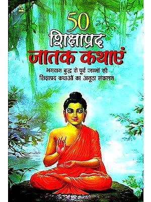 ५० शिक्षाप्रद जातक कथाएं: 50 Educational Jataka Stories