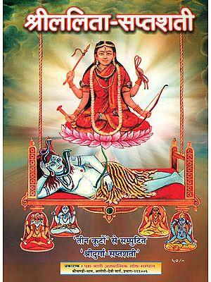 श्रीललिता सप्तशती: Shri Lalita Saptashati