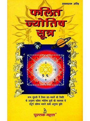 फलित ज्योतिष सूत्र: Phalit Jyotish Sutras
