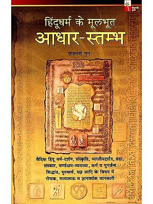 हिन्दुधर्म के मूलभूत आधार-स्तम्भ: The Pillars of Hinduism