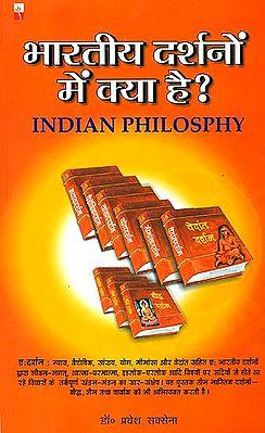 भारतीय दर्शनों में क्या है? - What is There in Indian Philosophy