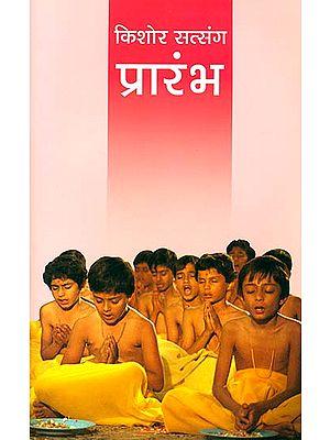 किशोर सत्संग प्रारंभ: Kishore Satsang