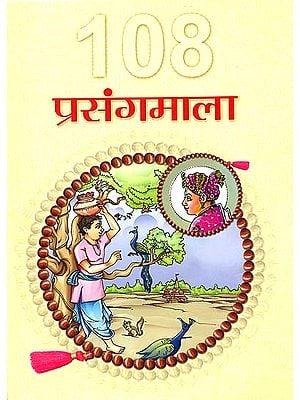 १०८ प्रसंगमाला: 108 Prasang Mala (108 Inspiring Satsang Stories)
