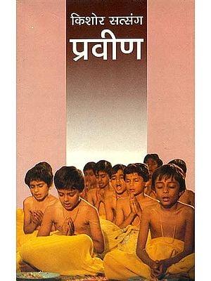 किशोर सत्संग प्रवीण: Kishore Satsang