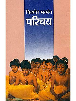 किशोर सत्संग परिचय: Kishore Satsang