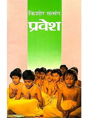किशोर सत्संग प्रवेश: Kishore Satsang