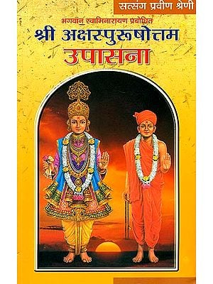 श्री अक्षर पुरुषोत्तम उपासना: Upasana of Akshar Purushottam According to Bhagawan Swami Narayan