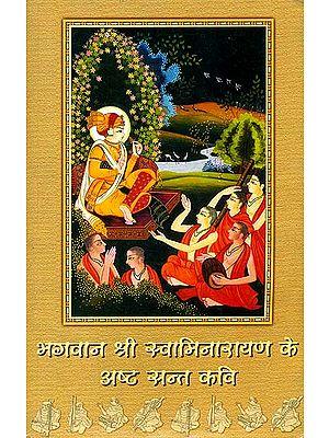 भगवान श्री स्वामिनारायण के अष्ट सन्त कवि: Eight Saint Poets of Bhagawan Shri Swami Narayan