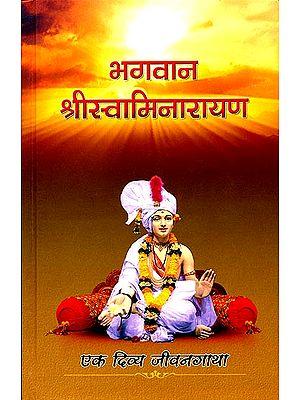 भगवान श्री स्वामिनारायण (एक दिव्य जीवनगाथा) -  Bhagwan Shri Swami Narayan: A Divine Life Story