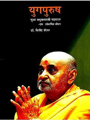 युगपुरुष: Yuga Purusha Pujya Pramukh Swami ji Maharaj