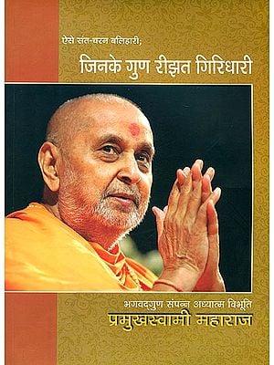 प्रमुखस्वामी महाराज (जिनके गुण रीझत गिरिधारी) - Pramukh Swami ji Maharaj