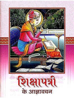 शिक्षापत्री के आज्ञावचन: Art of Living from The Shikshapatri
