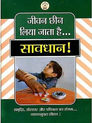जीवन छीन लिया जाता है: Beware! Life is Snatched