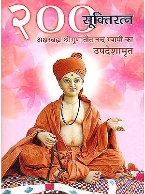 २०० सूक्तिरत्न: 200 Quotations From Swami Gunatitananda