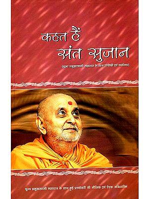 कहत हैं संत सुजान: Conversations with Pramukh Swami Ji
