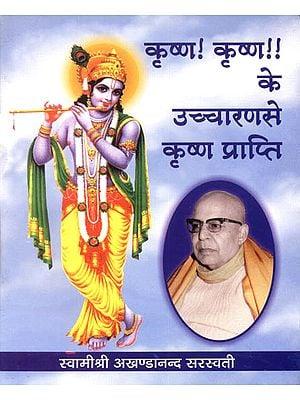कृष्ण! कृष्ण!! के उच्चारण से कृष्ण प्राप्ति: Obtaining Krishna by Chanting Krishna! Krishna!