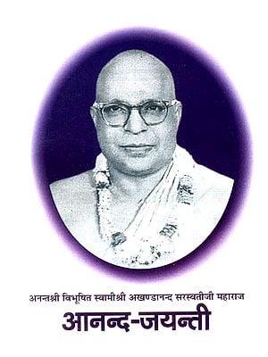 आनन्द जयन्ती: Anand Jayanti