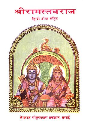 श्री रामस्तवराज (संस्कृत एवं हिन्दी अनुवाद) - Shri Ramastavaraj
