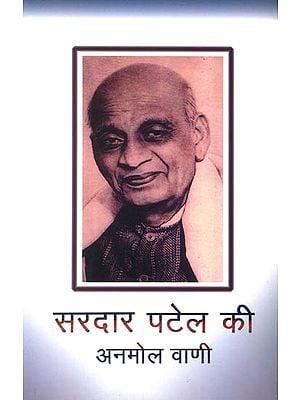 सरदार पटेल की अनमोल वाणी: The Priceless Voice of Sardar Patel