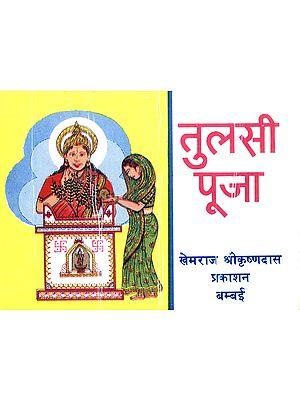 तुलसी पूजा: Tulsi Puja