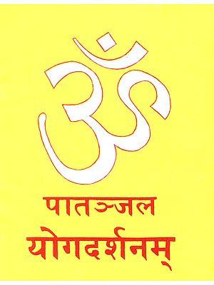 ॐ पातञ्जल योगदर्शनम्: Patanjali Yoga Darshan (Sutras Only)