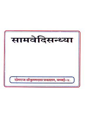सामवेदिसन्ध्या: Sandhya According to Sama Veda