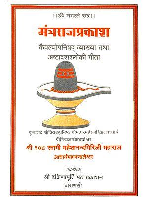 मन्त्रराजप्रकाश - कैवल्योपनिषद् व्याख्या तथा अष्टादशश्लोकी गीता (संस्कृत एवं हिन्दी अनुवाद) - Explanation of Kaivalya Upanishad and 18 Shlokas of the Gita