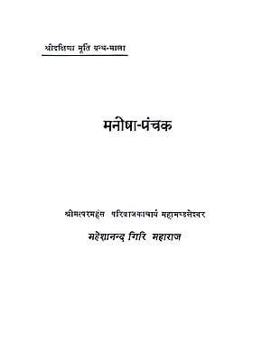 मनीषा पंचक: Manisha Panchak