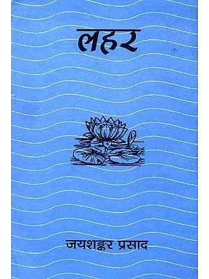लहर: Lehar by Jayshankar Prasad