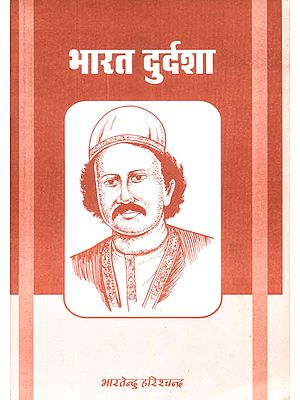 भारत दुर्दशा: A Play by Bharatendu Harishchandra
