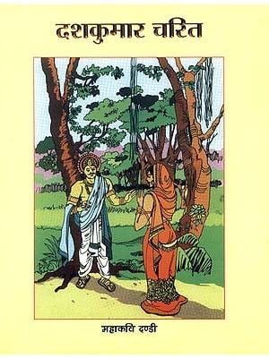 दशकुमार चरित: Dashakumar Charit of Dandi