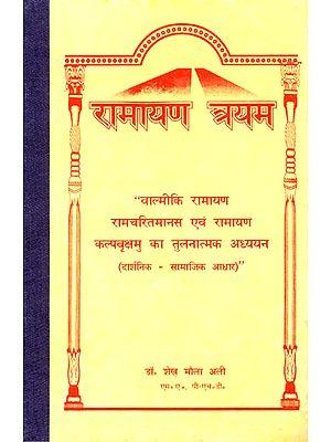 रामायण त्रयम: A Comparative Study of Three Ramayanas
