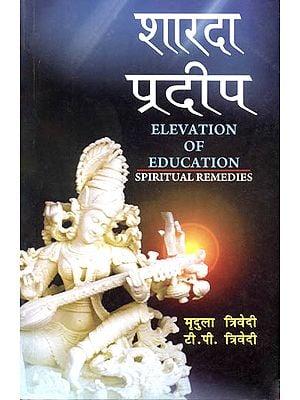 शारदा प्रदीप: Elevation of Education (Spiritual Remedies)