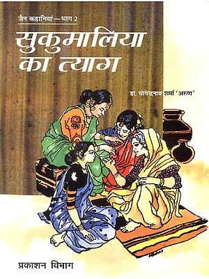 सुकुमालिया का त्याग: Jain Stories (Part-2)