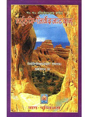 भर्तृहरि निर्वेदनाटकम्: Bhartrihari's Nirved (Sanskrit Play)