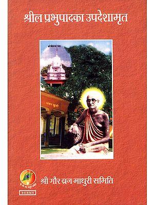 श्रील प्रभुपाद का उपदेशामृत: Updeshamrit of Shrila Prabhupada