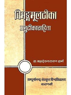 विभङ्गमूलटीका: Vibhangamulatika